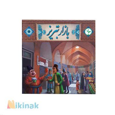 بازی فکری بازار تبریز